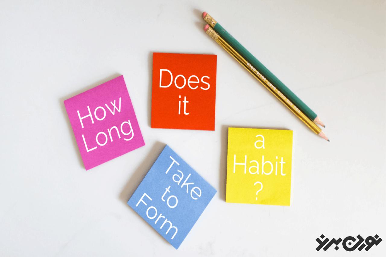 مطالعات لالی بر روی مدت زمان لازم برای ایجاد عادت جدید