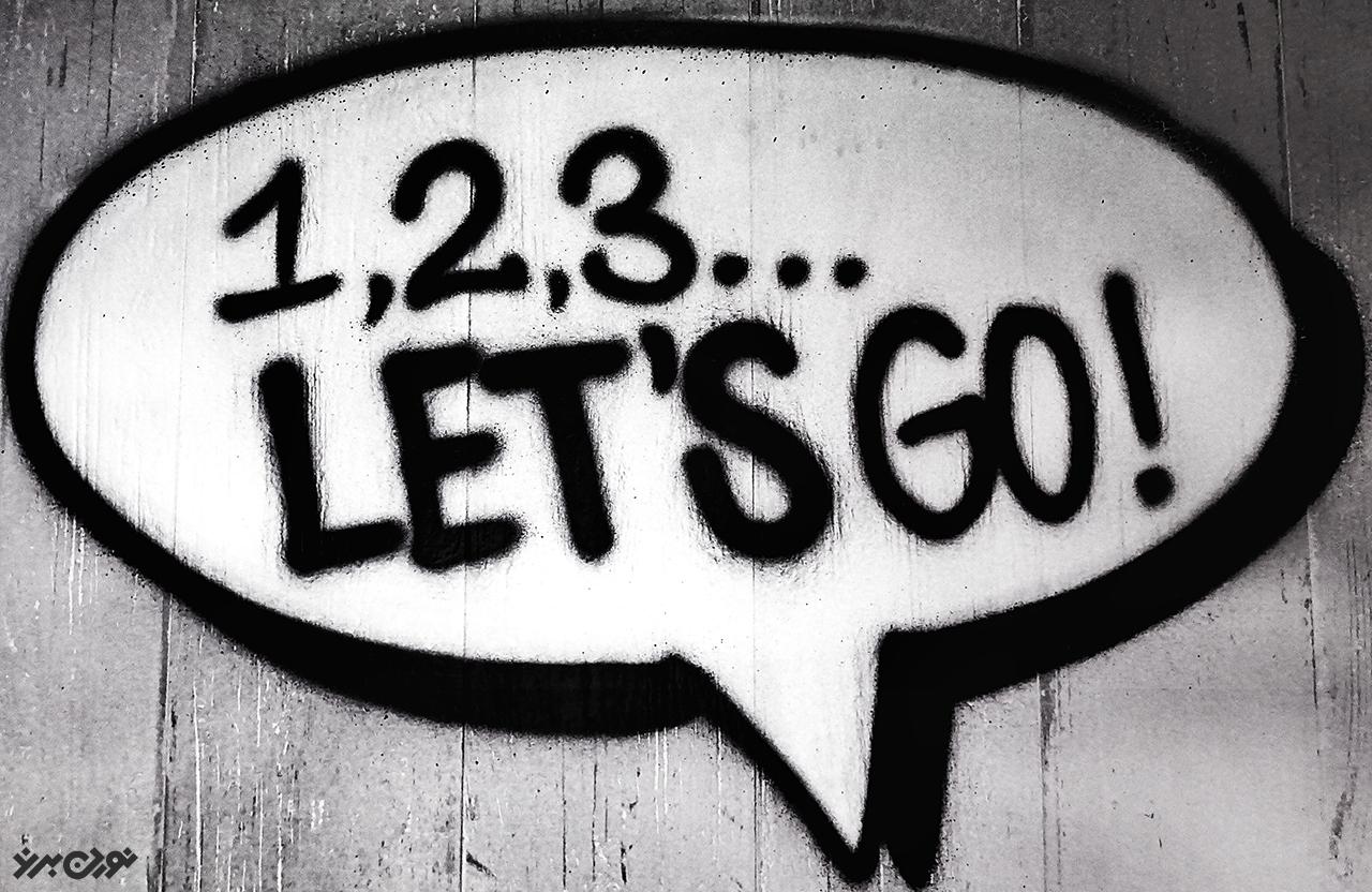 بزن بریم