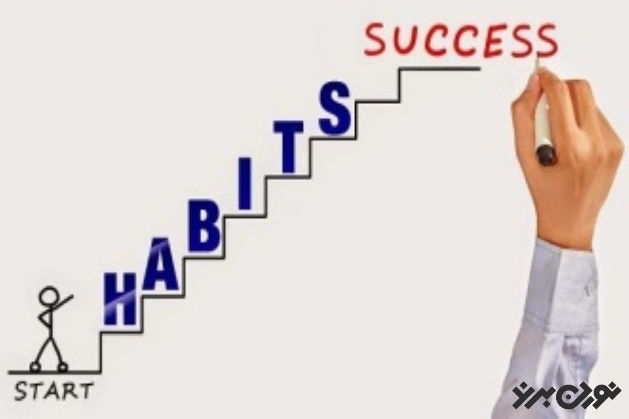 ایجاد عادت در زندگی یک فرایند است نه رویداد