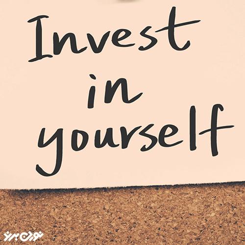 به خودت اعتماد کن