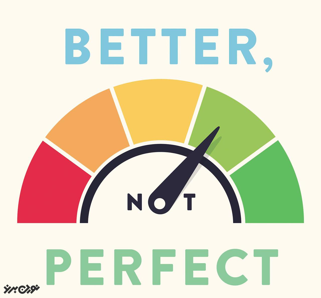 بهتر، نه کامل!