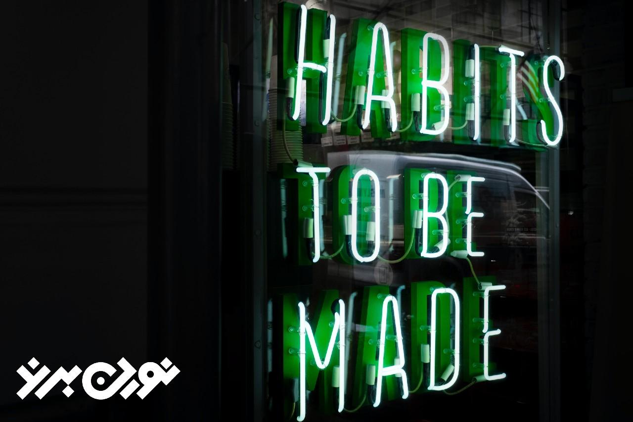 ایجاد عادات جدید با استفاده از استراتژی فروشگاه ها