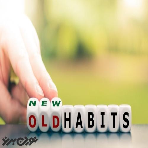 مدت زمان لازم برای ایجاد عادت جدید در زندگی